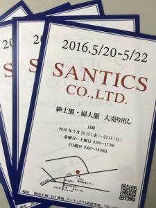 2016s-sale